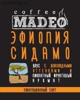 """Кофе MADEO """"Эфиопия Сидамо"""" моносорт Арабика 100%"""
