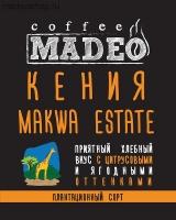 """Кофе MADEO """"Кения Makwa Estate"""" плантационный Арабика 100%"""