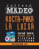 "Кофе MADEO ""Коста-Рика La Luisa"" моносорт Арабика 100%"