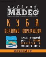 """Кофе MADEO """"Куба Serrano Superrior"""" моносорт Арабика 100%"""