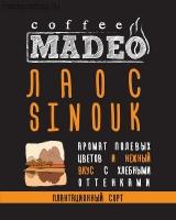 "Кофе MADEO ""Лаос Sinouk"" плантационный Арабика 100%"