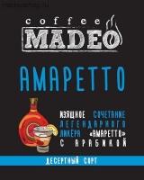 """Кофе MADEO """"Амаретто"""" десертный Арабика 100%"""