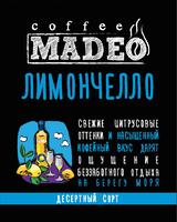"""Кофе MADEO """"Лимончелло"""" десертный Арабика 100%"""