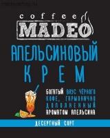 """Кофе MADEO """"Апельсиновый крем"""" десертный Арабика 100%"""
