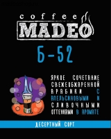 "Кофе MADEO ""B-52"" десертный Арабика 100%"