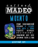 "Кофе MADEO ""Мохито"" десертный Арабика 100%"