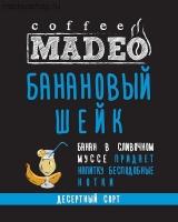 """Кофе MADEO """"Банановый шейк"""" десертный Арабика 100%"""