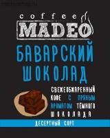 "Кофе MADEO ""Баварский шоколад"" десертный Арабика 100%"
