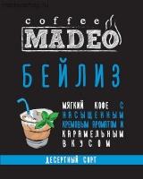 """Кофе MADEO """"Бейлиз"""" десертный Арабика 100%"""
