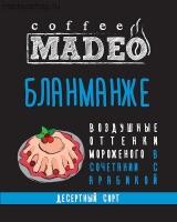 """Кофе MADEO """"Бланманже"""" десертный Арабика 100%"""