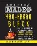 """Кофе MADEO """"Чао-какао Black"""" в обсыпке какао тёмного Арабика 100%"""