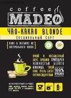 """Кофе MADEO """"Чао-какао Blonde"""" в обсыпке какао светлого, Арабика 100%"""