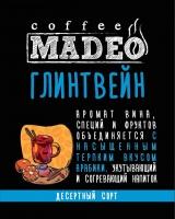 "Кофе MADEO ""Глинтвейн"" десертный Арабика 100%"