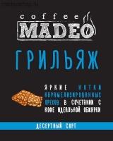 """Кофе MADEO """"Грильяж"""" десертный Арабика 100%"""