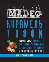 """Кофе MADEO """"Карамель тоффи"""" десертный Арабика 100%"""