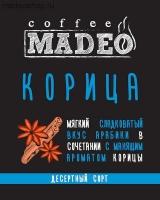 """Кофе MADEO """"Корица"""" десертный с корицей Арабика 100%"""