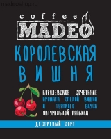 """Кофе MADEO """"Королевская вишня"""" десертный Арабика 100%"""