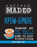 """Кофе MADEO """"Крем-брюле"""" десертный Арабика 100%"""