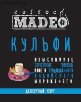 """Кофе MADEO """"Кульфи"""" десертный Арабика 100%"""
