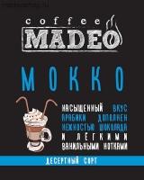 "Кофе MADEO ""Мокко"" десертный Арабика 100%"
