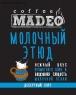 """Кофе MADEO """"Молочный этюд"""" молотый для заваривания в чашке в индивидуальных пакетиках (10 шт.×10 г) 100 г"""