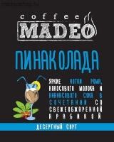 """Кофе MADEO """"Пинаколада"""" десертный Арабика 100%"""