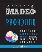 """Кофе MADEO """"Рафаэлло"""" десертный Арабика 100%"""