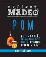 """Кофе MADEO """"Ром"""" десертный Арабика 100%"""