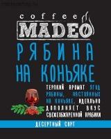"""Кофе MADEO """"Рябина на коньяке"""" десертный Арабика 100%"""