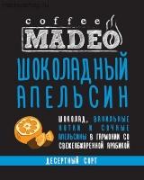 "Кофе MADEO ""Марагоджип Шоколадный апельсин"" десертный Арабика 100%"