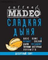 """Кофе MADEO """"Сладкая дыня"""" десертный Арабика 100%"""