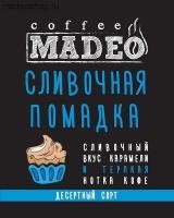 """Кофе MADEO """"Сливочная помадка"""" десертный Арабика 100%"""