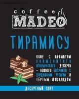 """Кофе MADEO """"Тирамису"""" десертный Арабика 100%"""