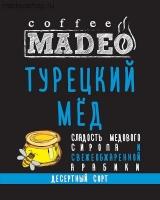 """Кофе MADEO """"Турецкий мёд"""" десертный Арабика 100%"""