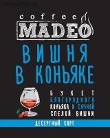"""Кофе MADEO """"Вишня в коньяке"""" десертный Арабика 100%"""