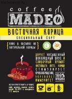 """Кофе MADEO """"Восточная корица"""" в обсыпке десертный Арабика 100%"""