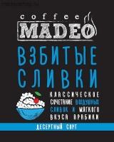 """Кофе MADEO """"Взбитые сливки"""" десертный Арабика 100%"""