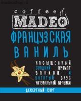 """Кофе MADEO """"Французская ваниль"""" десертный Арабика 100%"""