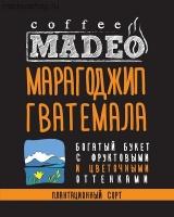 "Кофе MADEO ""Марагоджип Гватемала"" плантационный Арабика 100%"