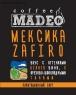 """Кофе MADEO """"Мексика Zafiro"""" молотый для заваривания в чашке в индивидуальных пакетиках (10 шт.×10 г) 100 г"""