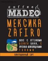 "Кофе MADEO ""Мексика Zafiro"" моносорт Арабика 100%"