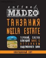"""Кофе MADEO """"Танзания Ngila Estate"""" плантационный Арабика 100%"""