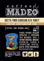 """Кофе MADEO """"Коста-Рика Tres Milagros Bourbon Red Honey"""" элитная арабика медовой обработки Арабика 100%"""