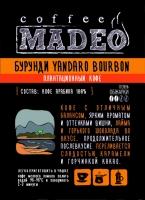"""Кофе MADEO """"Бурунди Yandaro Bourbon"""" плантационный Арабика 100%"""