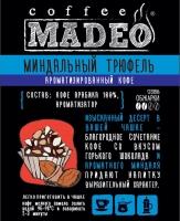 """Кофе MADEO """"Миндальный трюфель"""" десертный с миндалём Арабика 100%"""