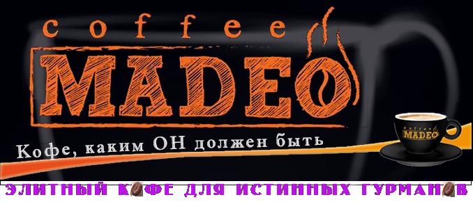 Купить свежеобжаренный кофе в зернах в украине